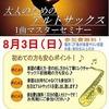 【サックス】大人のためのアルトサックス「1曲マスター」セミナー開催のお知らせ!