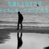 【心理学】気疲れを治す方法~自分のエネルギーマネジメントを学ぼう~