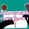 【ファッション】UNIQLO Uの優秀な商品part2