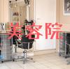 【モテ男計画 Part4】美容院に行けばOKという話