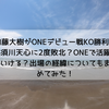 【ONE】内藤大樹がONEデビュー戦KO勝利!那須川天心に2度敗北?ONEで活躍していける?ONE出場の経緯についてもまとめてみた!