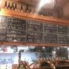 新宿三丁目駅から徒歩五分にあるクラフトビールが10TAPもあるビアバー@VECTOR BEER※コスパがハンパない!!もちろんいいって意味です(^_^;)