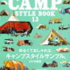 【GO OUT】THE CAMP STYLE BOOK(vol.13)が発売!2冊買うw