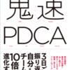 鬼速PDCA 冨田 和成 (著)