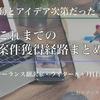 翻訳家/ライターを目指す方に!実際に使用した案件募集サイトや獲得ルートまとめ