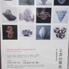 【★★★】第2回菊池寛実賞 工芸の現在(智美術館)