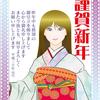 台東区側の駒形橋付近 麺屋 江武里の限定ら~麺は一月三日(水)まで!!!