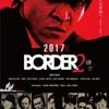 【これは見たい!】BORDER(ボーダー)スペシャルドラマの発表がありました!