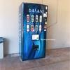 【ハワイの自動販売機の使用方法】クレジットカードも使えます!
