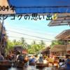 2004年バンコクの思い出を振り返る〜ダムヌンサドゥアック水上マーケット編〜