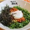 鐘閣 美味しい日本の油そば@歌志軒