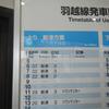 新発田駅から水原駅へ   2015/5/5