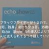 ブラックフライデーがくるので、仕事在宅、独身、友だち少な目、35歳の私がAmazon Echo Show 5の導入によりアレクサちゃんに支えられてる話していい?←