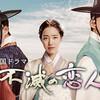 久々の韓国時代劇