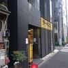 ラーメン二郎新橋店@御成門(2018.01.24訪問)