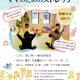 【サークルメンバー募集】第1・3金曜 11時「産後ボディメイキングに★ママのためのストレッチ」