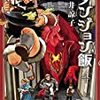ダンジョン飯4巻を読みました~!今回の目玉は、何と言ってもレッドドラゴンとの戦闘?
