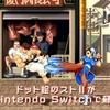 Nintendo Switchのおすすめソフトを紹介!ウルトラストリートファイター2が!?「ニンテンドースイッチ」