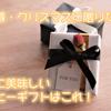 お歳暮・クリスマスに贈りたい!本当に美味しいコーヒーギフトはこれ!