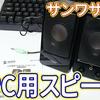【テレワーク・遠隔講義必須】PC用外部スピーカーを入手した〜サンワサプライPCスピーカー