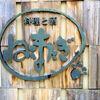 ねこまたぎ 佐伯区役所前店(佐伯区海老園)小イワシの天ぷら