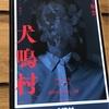 【ホラー映画の感想】清水崇監督最新作『犬鳴村』に関するレポート ★ネタバレ全開 ★