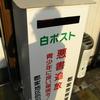 因美線、若桜鉄道郡家駅の白ポスト