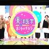 観ました。NHK「東洋医学 ホントのチカラ」