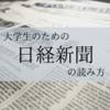 大学生のための成長できる《日本経済新聞》の読み方