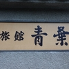 数寄屋造りの温泉宿 青葉旅館【福島県 飯坂温泉】~美味しいところだけを味わえる、こだわりの30品目以上の小皿&小鉢会席は見事。源泉かけ流し入り放題の3つの貸切風呂は、誰もが楽しめる優しいお湯~