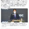 韓国MBC社長謝罪 でも、またやるんでしょ? 呆れ 2021.7.26