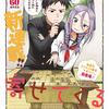 「からかい上手の高木さん」好きなら必ずチェック!!山本崇一郎の新しい漫画が始まる!