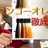 【カラーバター マンゴーオレンジ】 徹底検証!黒髪、茶髪、金髪、白髪など状態の違う毛髪に染め比べ!