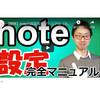 【簡単】noteの設定完全マニュアル(もう迷わない)