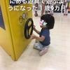 ・IKEA のおもちゃ、0歳から1歳児にはオススメしちゃいます