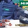 【電動工具】バッテリー式スライド丸ノコのお供に!ET36A これさえあれば電池残量も気になりません HiKOKI