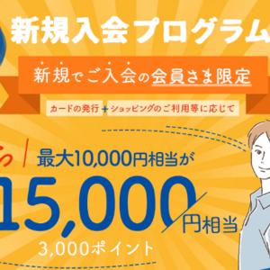 7月から開始されたライフカードの入会キャンペーンが熱い!入会+利用でもれなく9,000円相当のポイント獲得が可能になります。