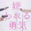 香里奈主演『嫌われる勇気』(フジテレビ)が日本アドラー心理学会から嫌われた!?