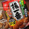 期間限定「揚一番」オタフクソース味・亀田製菓(感想レビュー)