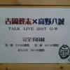 「吉岡毅志×高野八誠トークライブ」レポート(2017/5/6:Vol.7)