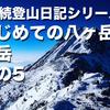 【連続登山日記シリーズ】はじめての八ヶ岳 赤岳 その5