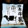 吉本牛乳 最中アイス を雑に紹介するよ!