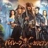 パイレーツオブカリビアン 最後の海賊観てきました❤️
