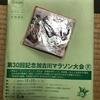 加古川マラソン3日前! 最後のジョグと本番のウェア!