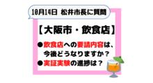 【大阪市・飲食店】飲食店への規制・実証実験ついて_2021.10.14時点の情報