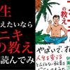 丸尾孝俊の「大富豪アニキの教え」【バリ島に住むウルトラレベルの大富豪アニキが人生を変える秘密を暴露】