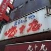 「九十九ラーメン」 つくもラーメンのチーズが食べたかったんよー。はじめて出会った10年前からっ!! 恵比寿本店!