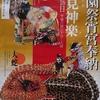 京都 祇園祭の歩き方 シルクロードの極東から、古代の国際感覚を想う