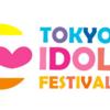 Tokyo Idol Festival 2018感想戦①〜かっぱえびせんとドルオタは辞められない〜