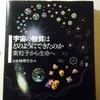 宇宙好きに読んでほしい!素粒子から生命が作られる話【宇宙本紹介】